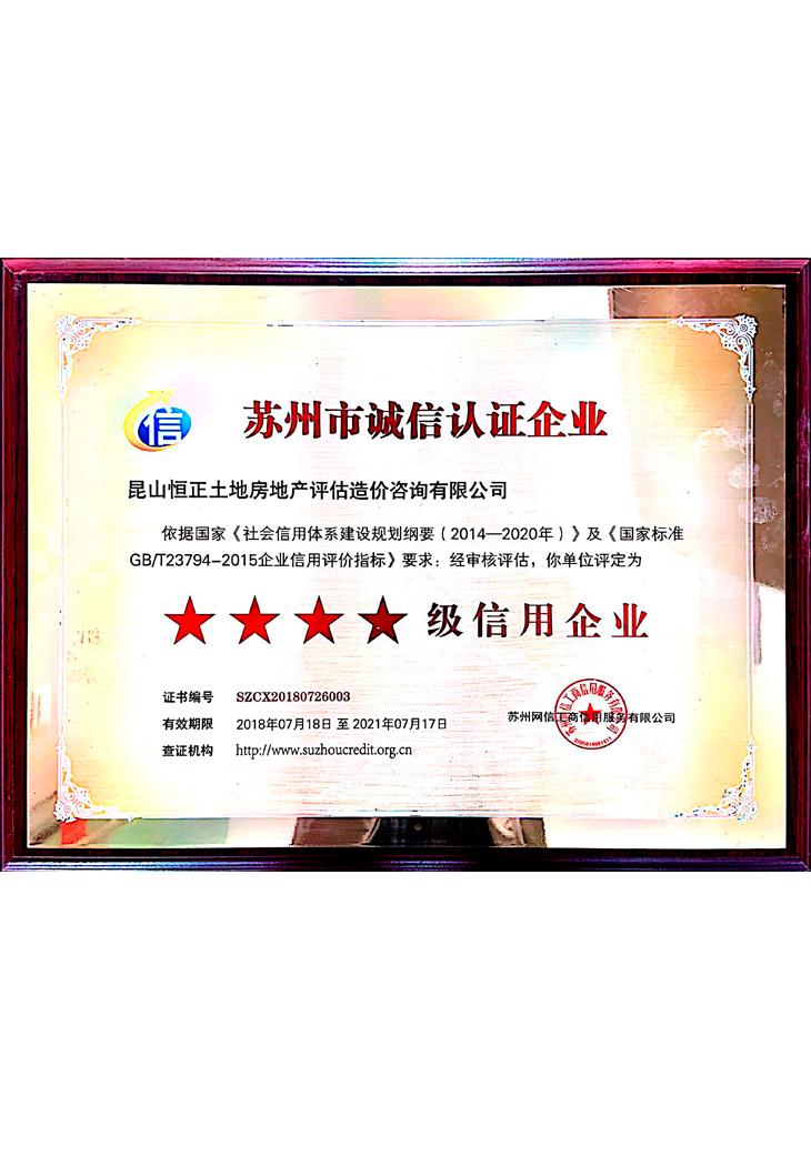 苏州市诚信认证企业